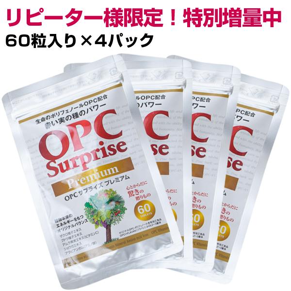 サプリメント むくみ サプリ むくみ解消 脚 足 顔 ポリフェノール ビタミンC ビタミンD ダイエット 目 mukumi OPCサプライズプレミアム (60粒入り/4パック)