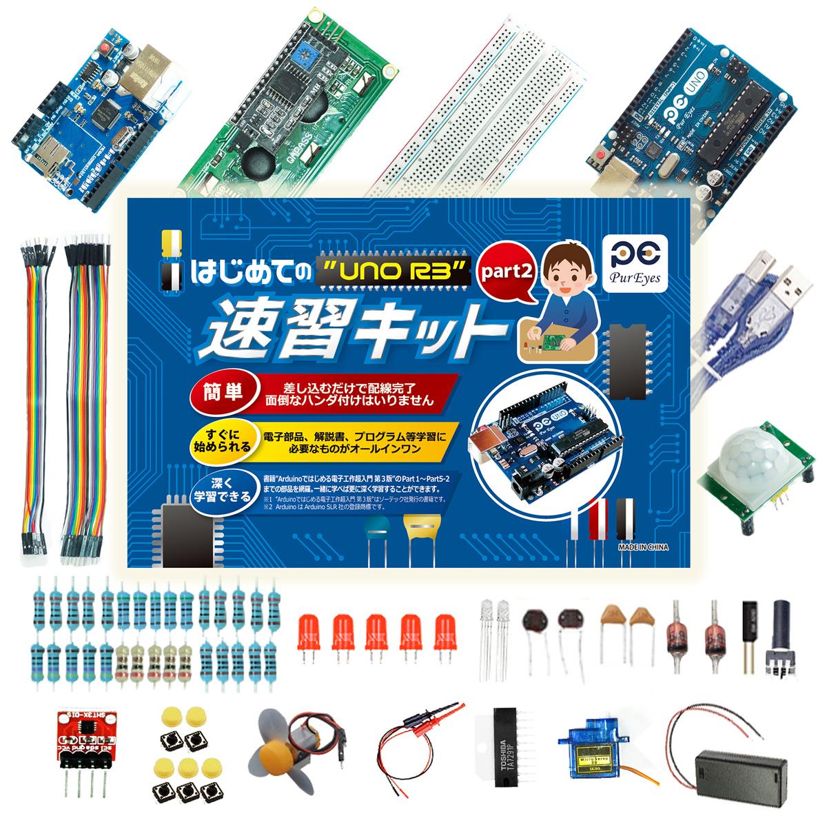 PurEyes Arduinoではじめる電子工作第3版対応 スターターキット-PDF教本ダウンロード特典付き