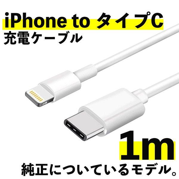 iPhone 充電 ケーブル 充電器 ライトニング 1m 急速充電 Type-C USB-C データ転送 11 正規店 X XS XR 期間限定 USBケーブル 7 iPad Max Pro 8