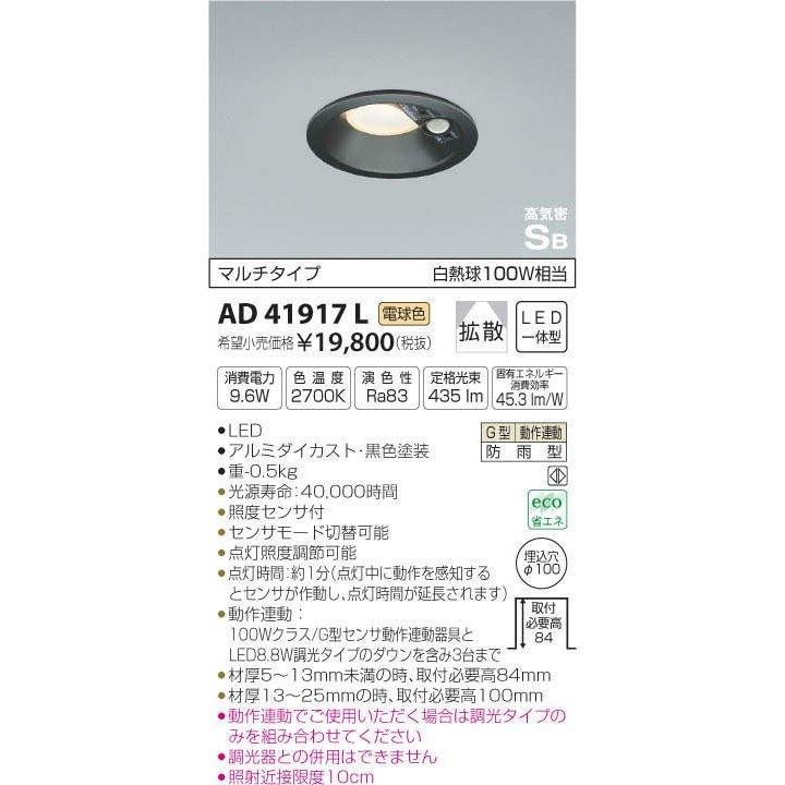 ご予約品 春の新作続々 メーカー直送 送料無料 代金引換不可 コイズミ照明 AD41917L LED 温白色 人感センサ付 黒色 白熱球100Wクラス ダウンライト