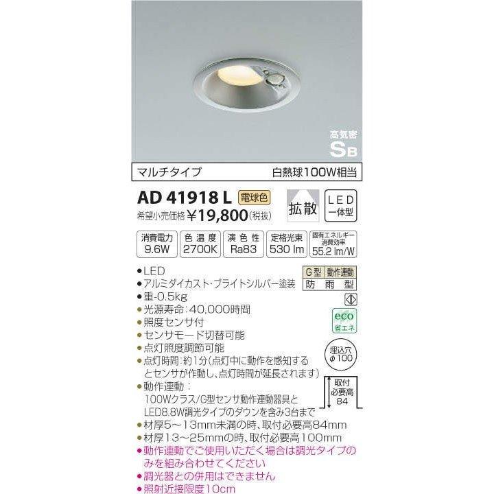 メーカー直送の為 代金引換不可 コイズミ照明 AD41918L ダウンライト 温白色 新着セール ブライトシルバー塗装 特別セール品 白熱球100Wクラス 人感センサ付
