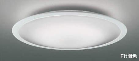 コイズミ照明 AH48871L シーリングライト Fit調光 調光調色 電球色+昼白色 ~12畳
