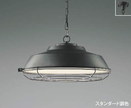 コイズミ照明 AP4761L カフェリア ペンダントライト 調光調色 ~8畳