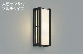 コイズミ照明 AU38389L 玄関ポーチ灯 エクステリアライト LED 電球色 人感センサ付 マルチタイプ