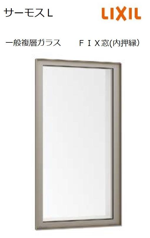 LIXIL サーモスL 樹脂アルミ複合サッシ 送料無料 ~10/11 9:59迄サーモスL FIX窓 06909 寸法 W730 × H970 LIXIL リクシル 半外型 窓 樹脂アルミ複合 断熱サッシ
