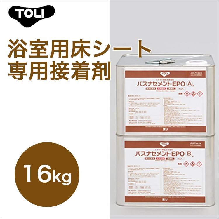 【東リ】 バスナセメントEPO BNEP-L 16kg 浴室用床シートバスナフローレバスナアルティ専用接着剤