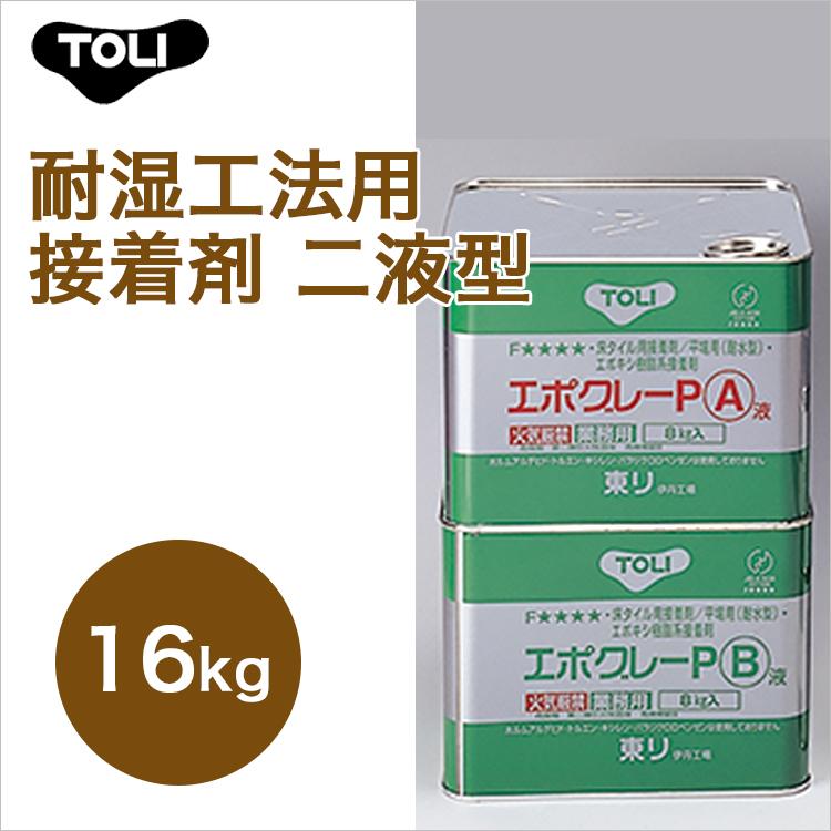 【東リ】 エポグレーP NEP-L 16kg はけ付 耐湿工法用接着剤 二液型