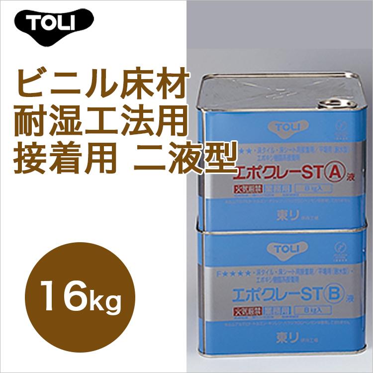 【東リ】 エポグレーST NSTEP-L 16kg はけ付 ビニル床材耐湿工法用接着用 二液型