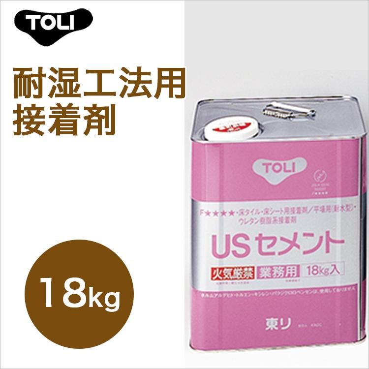【東リ】 USセメント NUSC-L 18kg はけ付 耐湿工法用接着剤 床暖対応接着剤