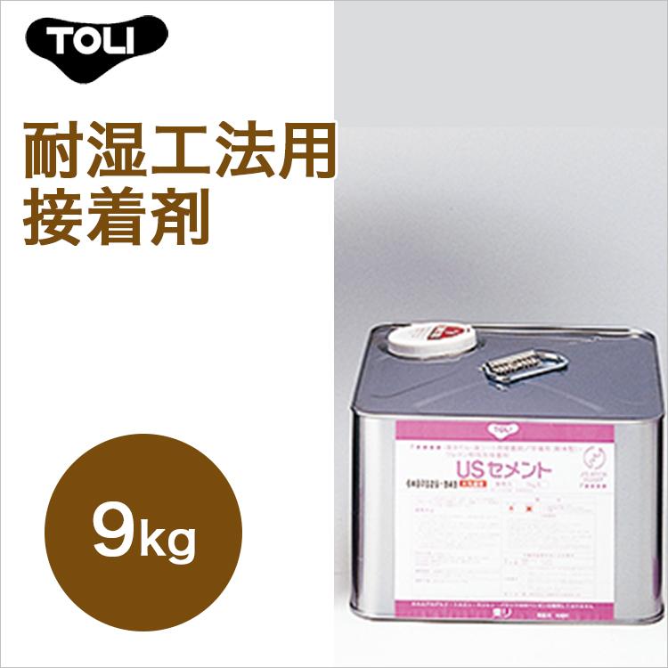 【東リ】 USセメント NUSC-L 9kg 耐湿工法用接着剤 床暖対応接着剤