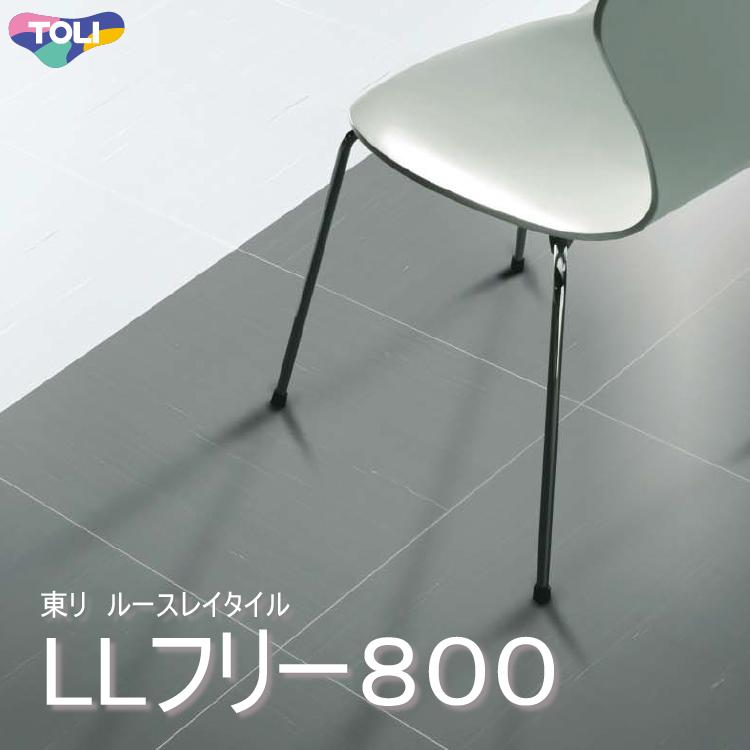 【東リ】塩ビタイル ルースレイタイルLLフリー800 ケース(10枚)FOA 500mm×500mm(厚5mm)帯電防止性能に優れた5mm厚の置敷きビニル床タイル