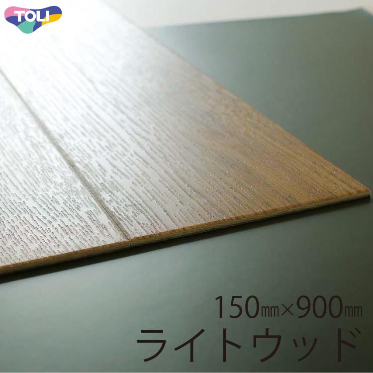 【東リ】塩ビタイル ライトウッド ケース(20枚)FT 150mm×900mm(厚3mm)優れた耐久性と、仕上りが美しい糸面取加工。