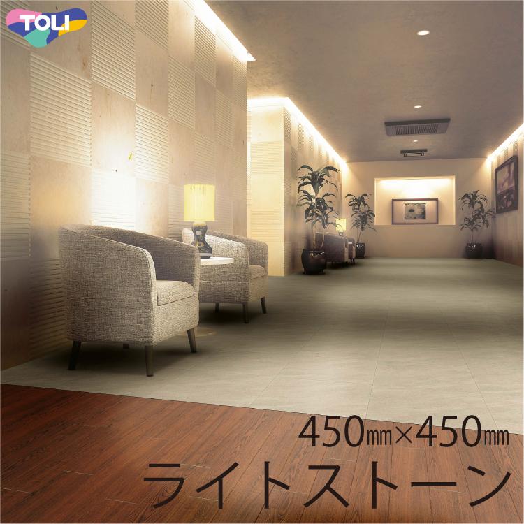 【東リ】塩ビタイル ライトストーン ケース(14枚) FT 450mm×450mm優れた耐久性と高度な意匠性が特長の高級プリントタイル
