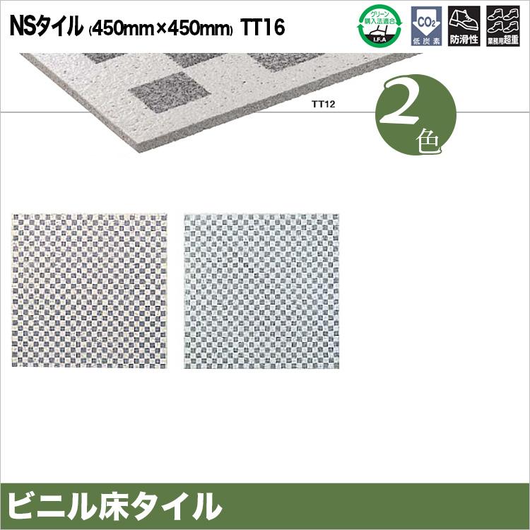 【東リ】塩ビタイル NSタイル ケース(14枚) 450mm×450mm特に防滑性を必要とする空間に最適。優れた耐久性の防滑性タイル。