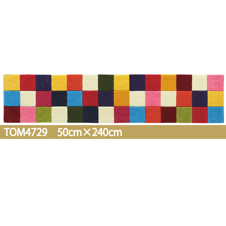 【東リ】ラグ TOM4729(新TOM4926) 50cm×240cm大きめサイズのマット。キッチンやリビング、お部屋のアクセントにも!
