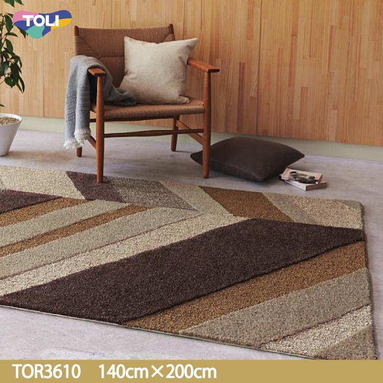 【東リ】ラグ TOR3610 140cm×200cm遊び毛がでない国産品の定番ラグ。カットループで表現されたヘリンボーン柄。