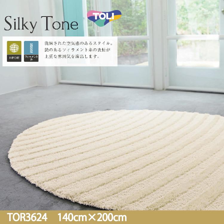 【東リ】ラグ TOR3624(新TOR3814) 140cm×200cm洗練された空気感のあるスタイル。光沢のある糸を上品にあしらったシンプルなデザインです。