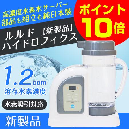 ルルドハイドロフィクス】水素水生成器/水素吸入/日本製 高濃度水素水サーバー