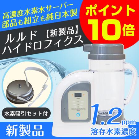 ルルドハイドロフィクス水素ガス吸入セット】水素水生成器/水素吸入/日本製 高濃度水素水サーバー