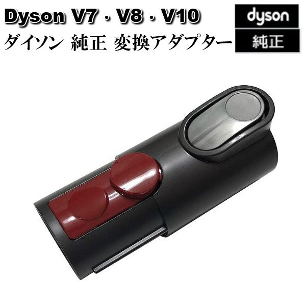 メーカー在庫限り品 贈呈 全国送料無料 掃除機 部品 クリーナーパーツ マラソン限定 エントリーで店内全品ポイント+2倍 ダイソン Dyson 純正 輸入品 新品 変換アダプター V7 V10シリーズ専用 V8