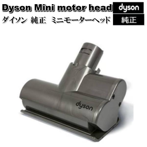 送料無料 ダイソン Dyson 純正 期間限定 ミニモーターヘッド ストアー 対象機種 DC62 輸入品 新品 DC59 DC58 DC61
