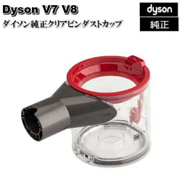 ダイソン Dyson 純正 クリアビン ダストカップ V7 V8シリーズ専用 輸入品【新品】