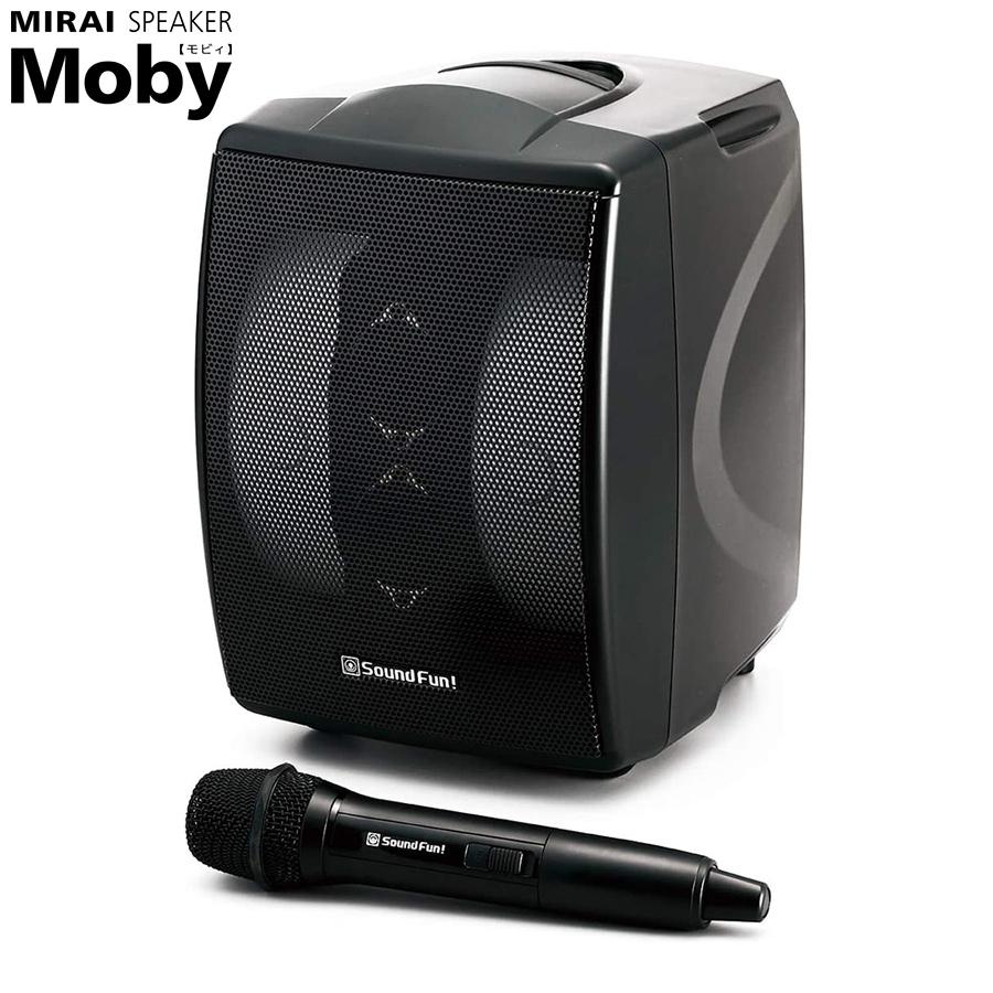 MIRAI SPEAKER Moby マイク 1本 セット ( ミライスピーカー モビィ ) 曲面サウンドワイヤレス 充電 会議 セミナー イベント 小型 軽量 軽い スマホ 音 簡単