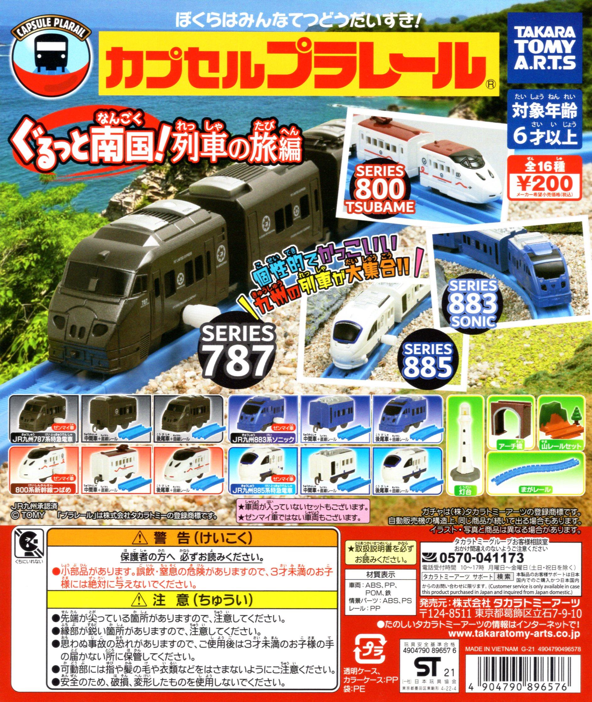 カプセル カプセルプラレール ぐるっと南国 完全送料無料 列車の旅編 コンプリートセット ギフト コンプ 全16種セット