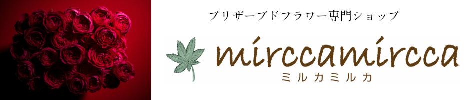 mirccamircca:プリザーブドフラワー専門ショップ
