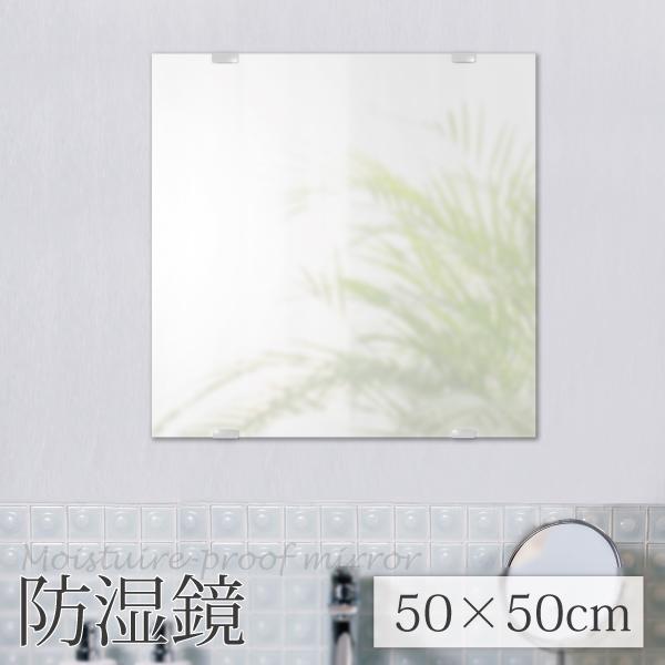 防湿鏡 5050 洗面所用鏡 トイレ用鏡 防湿加工 錆びにくい鏡 日本製 吊鏡 壁掛け鏡 ミラー 鏡 かがみ