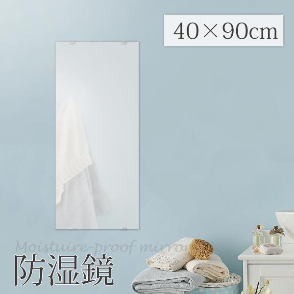 防湿鏡 4090 洗面所用鏡 トイレ用鏡 防湿加工 錆びにくい鏡 日本製 吊鏡 壁掛け鏡 ミラー 鏡 かがみ
