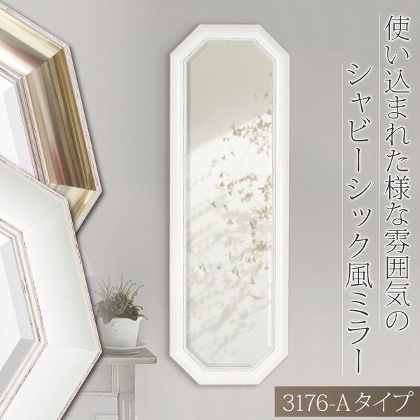 3176 A シャビシック クラシック エレガント ヨーロピアン ミラー 鏡 壁掛け 吊り鏡 高さ120センチ