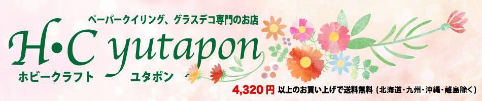 H・C yutapon:こちらはペーパクイリング専門のお店です。