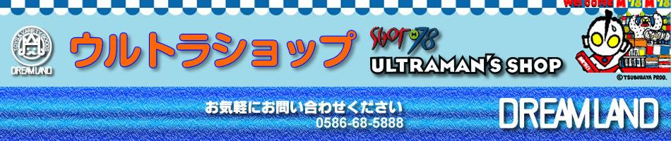 ウルトラショップ:ウルトラマンショップ SHOT M78 ☆ウルトラマンのオフィシャルSHOP☆