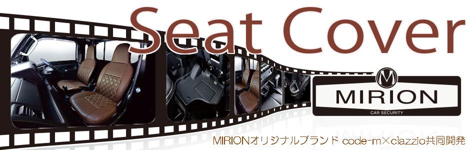 mirion:カー用品専門店