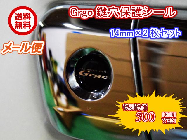 鍵穴もしっかりと防犯対策 カーセキュリティ 新作販売 トレンド Grgoロゴ鍵穴保護樹脂シール14mm×2枚セット