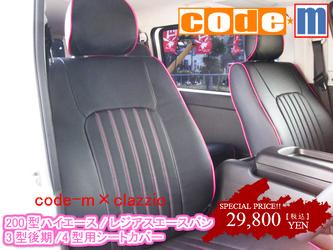 【ハイエースシートカバー】200型ハイエース/レジアスエースバン3型後期~4型専用code-mシートカバー