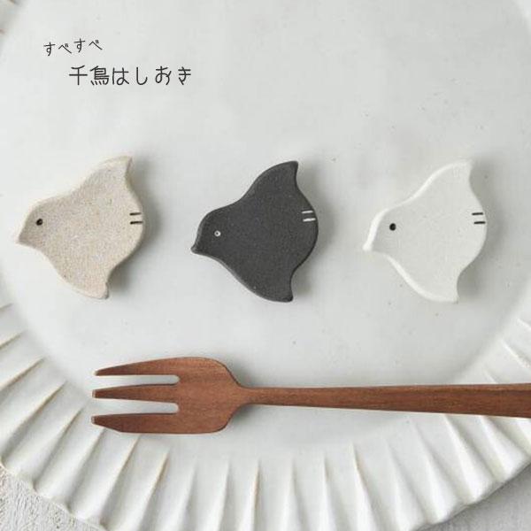 美品 昔から日本で愛され続けている千鳥のかわいい箸置き SALE10%OFF 箸置き すべすべ千鳥 ベージュブラウン 蔵 美濃焼日本製スーパーSALE限定特価 とりカトラリーレスト陶器 ホワイト