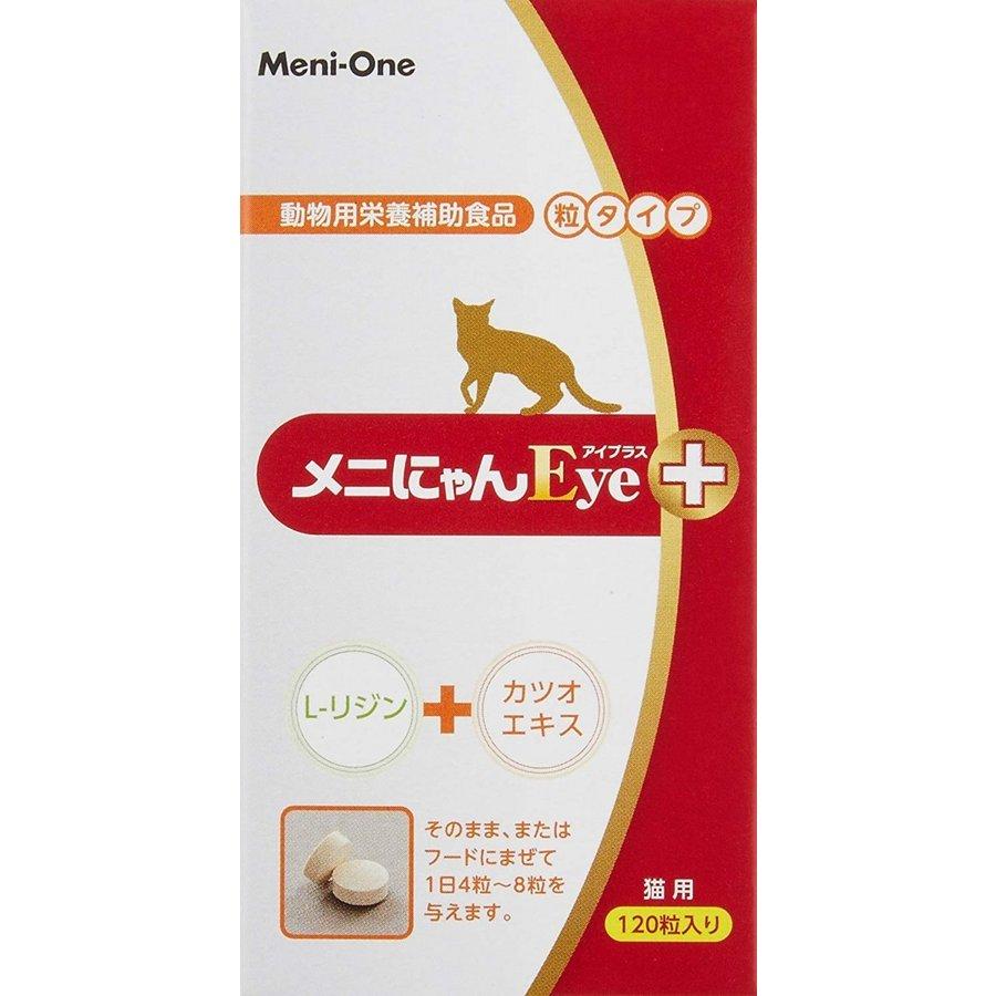贈与 ネコちゃん用サプリ メニにゃん Eye 登場大人気アイテム 120粒入り 粒タイプ