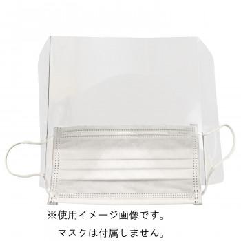 アイン 透明ペットフィルム フェイスシールド マスク装着タイプ 200枚セット