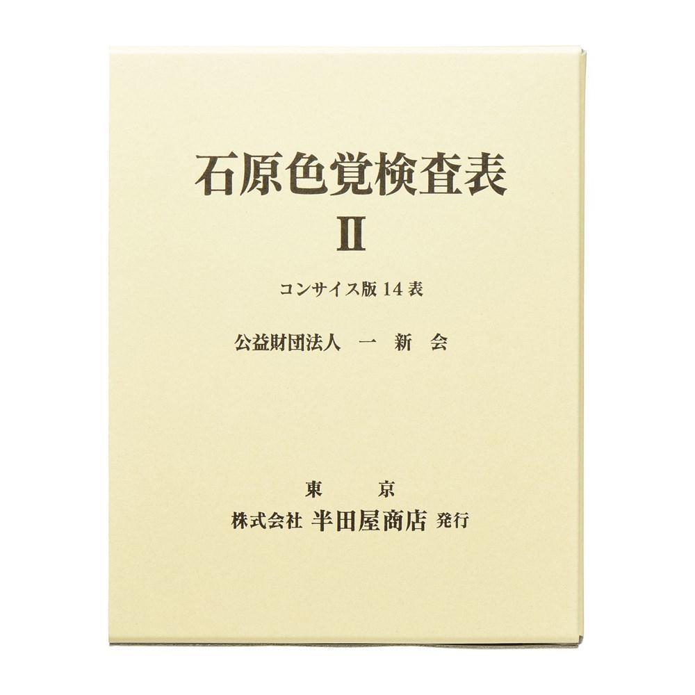 石原式色覚検査表II HP-1205C 12503