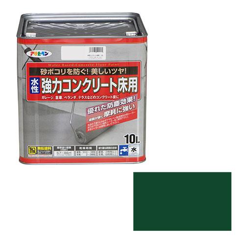 アサヒペン・水性強力コンクリート床用・10Lーダークグリーン