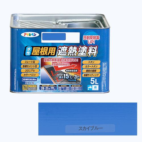 アサヒペン・水性屋根用遮熱塗料ー5L・5Lースカイブルー