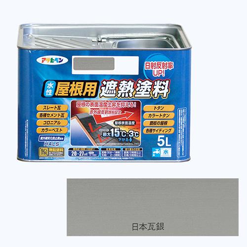 アサヒペン・水性屋根用遮熱塗料ー5L・5Lーニホンカワラギン