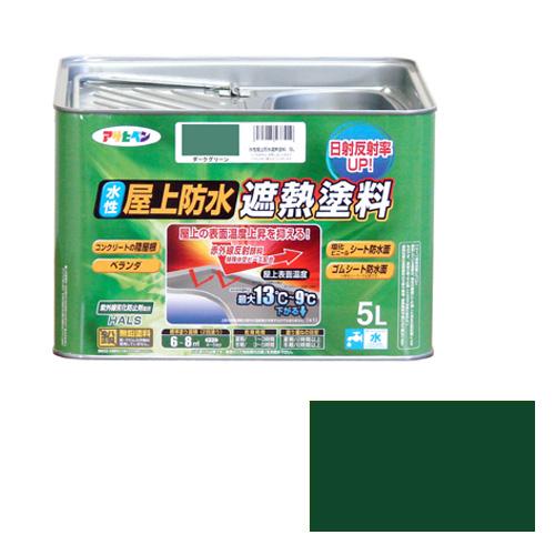 アサヒペン・水性屋上防水遮熱塗料ー5L・5Lーダークグリーン
