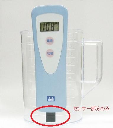 塩分摂取量簡易測定器減塩モニタ【KME-03】