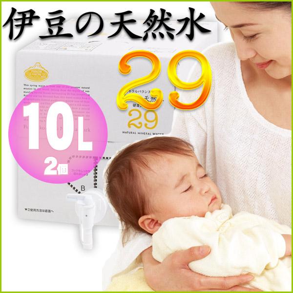 【一括購入プラン】29-伊豆の天然水 10L(2箱)×6セット 赤ちゃんのミルク作りに最適。軟水で誰にでも飲みやすく、しかも放射能検査済で安心・安全です。【赤ちゃん 水 ミネラルウォーター】