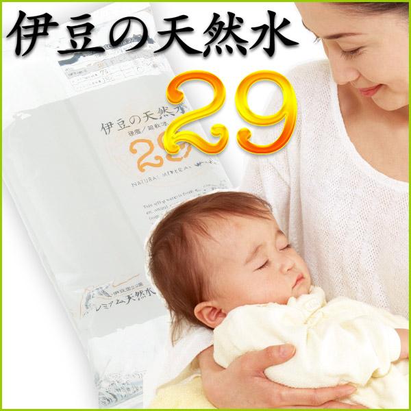 【一括購入プラン】29-伊豆の天然水 1.3L(16袋)×6セット 赤ちゃんのミルク作りに最適。軟水で誰にでも飲みやすく、しかも放射能検査済で安心・安全です。【赤ちゃん 水・ミネラルウォーター】