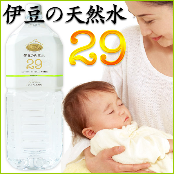 【定期購入プラン】29-伊豆の天然水 2L(12本)×13回 赤ちゃんのミルク作りに最適。軟水で誰にでも飲みやすく、しかも放射能検査済で安心・安全です。【赤ちゃん 水 ミネラルウォーター】