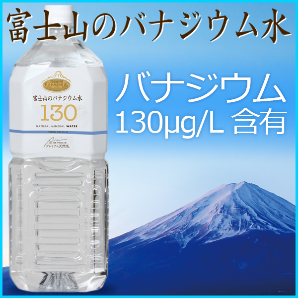 【一括購入プラン】130-富士山のバナジウム水 2L(12本)×2セット 【バナジウム130μg/L含有】の高級バナジウムウォーターしかも軟水で飲みやすい。【放射能検査済で安心・安全】【水・ミネラルウォーター】